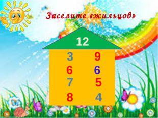 Заселите «жильцов» 12 3 9 6 6 7 5 8 4