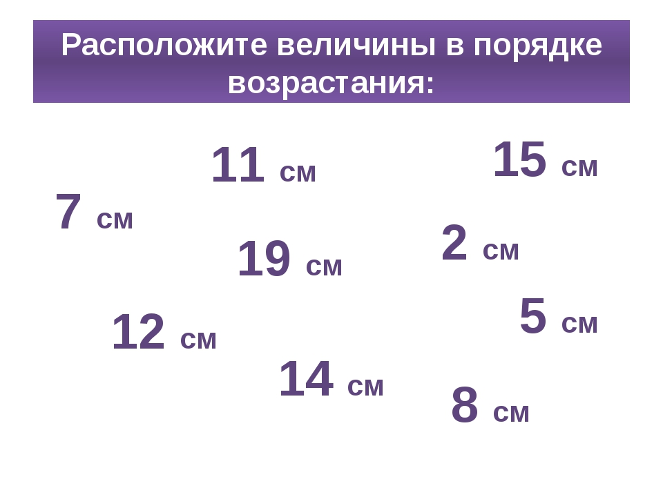Расположите величины в порядке возрастания: 8 см 15 см 12 см 5 см 11 см 14 см...