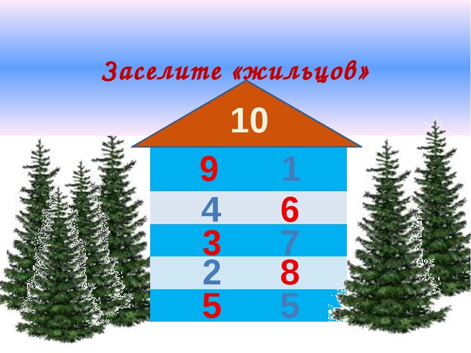 Заселите «жильцов» 10 9 1 4 6 3 7 2 8 5 5