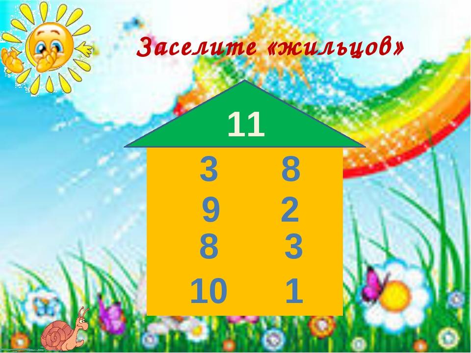 Заселите «жильцов» 11 3 8 9 2 8 3 10 1