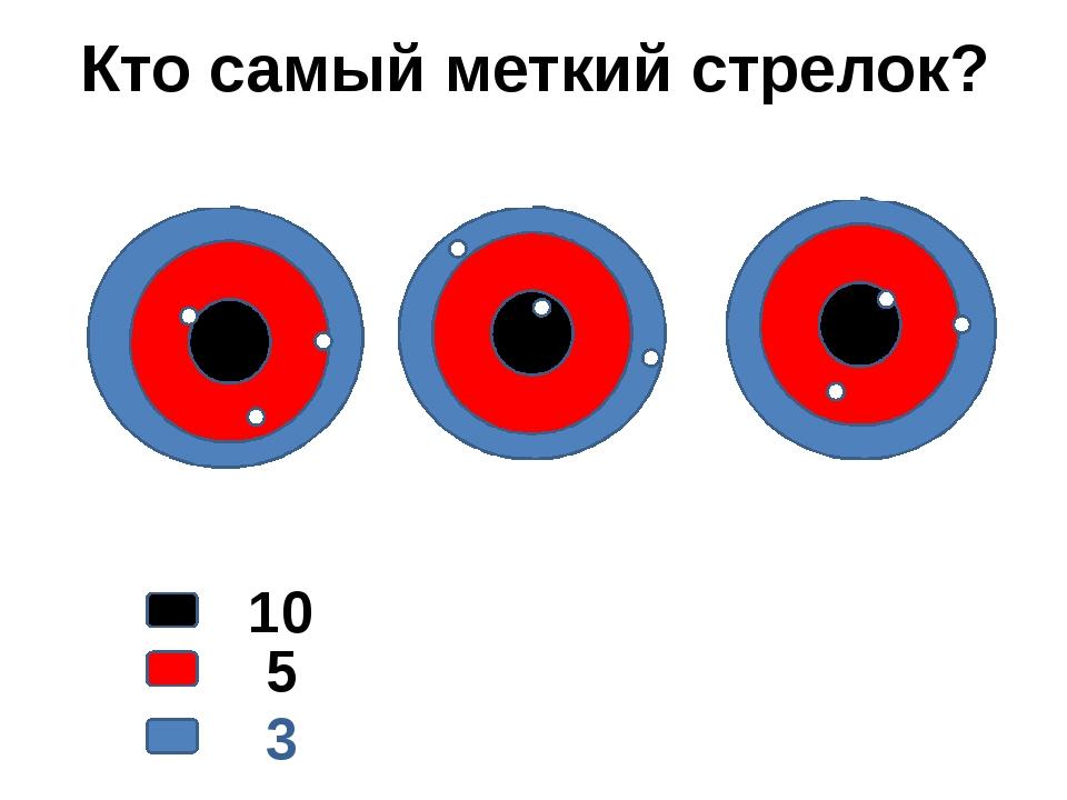 Кто самый меткий стрелок? Петя Миша Слава 10 5 3 18 16 15
