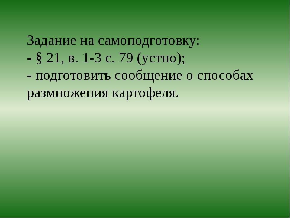 Задание на самоподготовку: - § 21, в. 1-3 с. 79 (устно); - подготовить сообще...