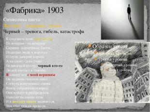 «Фабрика» 1903 Символика цвета: Желтый – увядание, тление Черный – тревога, г
