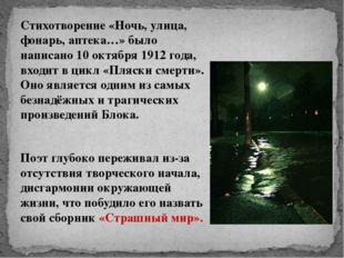 Стихотворение «Ночь, улица, фонарь, аптека…» было написано 10 октября 1912 го