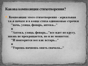 Композиция этого стихотворения - зеркальная т.к.в начале и в конце стиха оди