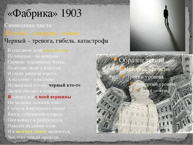 «Фабрика» 1903 Символика цвета: Желтый – увядание, тление Черный – тревога, г...