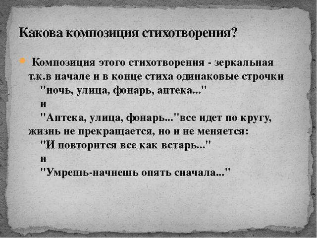 Композиция этого стихотворения - зеркальная т.к.в начале и в конце стиха оди...