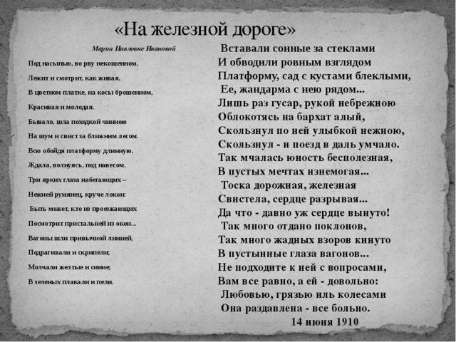 Марии Павловне Ивановой Под насыпью, во рву некошенном, Лежит и смотрит, как...