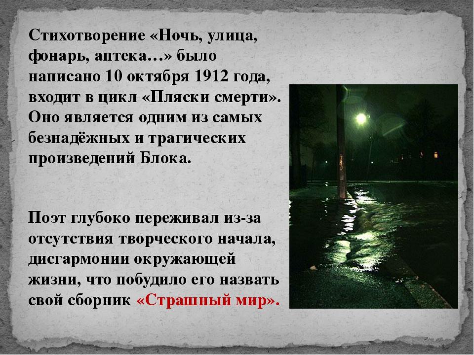 Стихотворение «Ночь, улица, фонарь, аптека…» было написано 10 октября 1912 го...