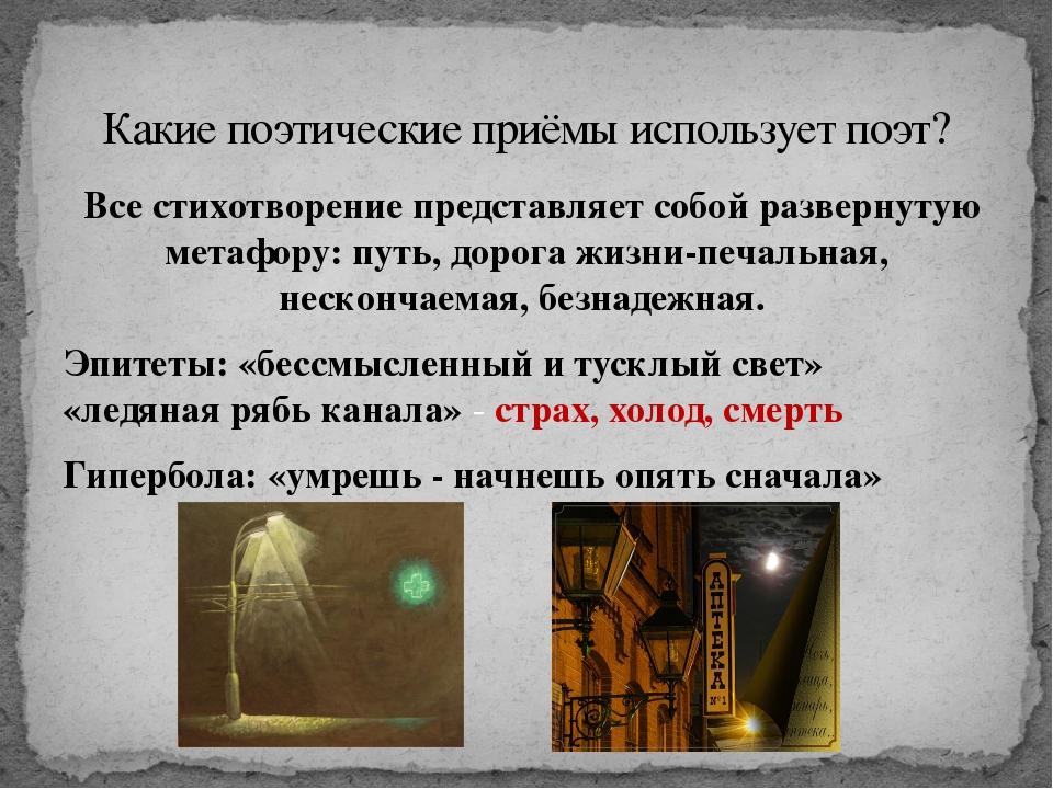 Все стихотворение представляет собой развернутую метафору: путь, дорога жизн...