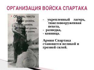 ОРГАНИЗАЦИЯ ВОЙСКА СПАРТАКА - укрепленный лагерь, тяжеловооруженная пехота, -