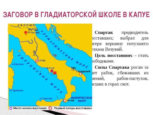 Спартак предводитель восставших; выбрал для лагеря вершину потухшего вулкана...