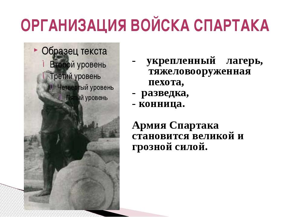 ОРГАНИЗАЦИЯ ВОЙСКА СПАРТАКА - укрепленный лагерь, тяжеловооруженная пехота, -...