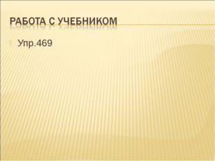 Упр.469