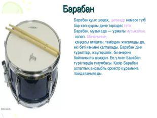Барабан Барабан қуыс шошақ,цилиндрнемесе түбі бар көп қырлы дене тәріздест