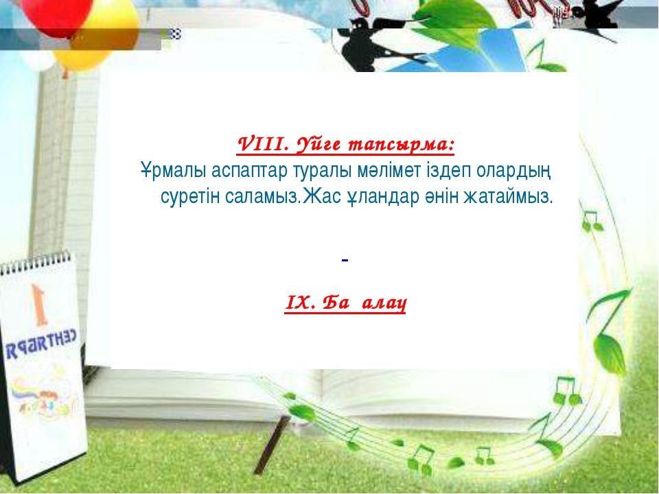 VIII. Үйге тапсырма: Ұрмалы аспаптар туралы мәлімет іздеп олардың суретін са...
