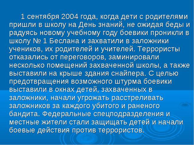1 сентября 2004 года, когда дети с родителями пришли в школу на День знаний,...