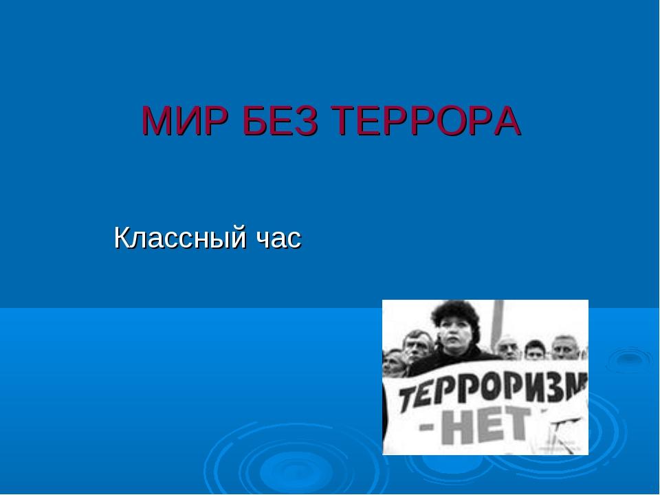МИР БЕЗ ТЕРРОРА Классный час