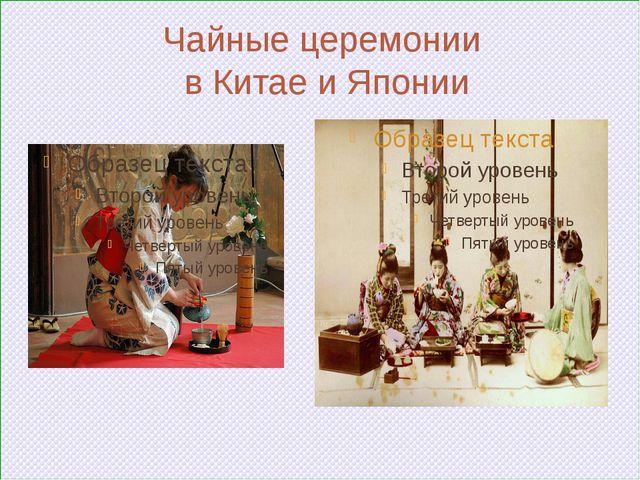 Чайные церемонии в Китае и Японии