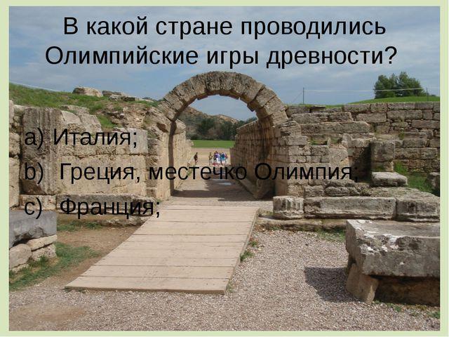 В какой стране проводились Олимпийские игры древности? Италия; Греция, местеч...