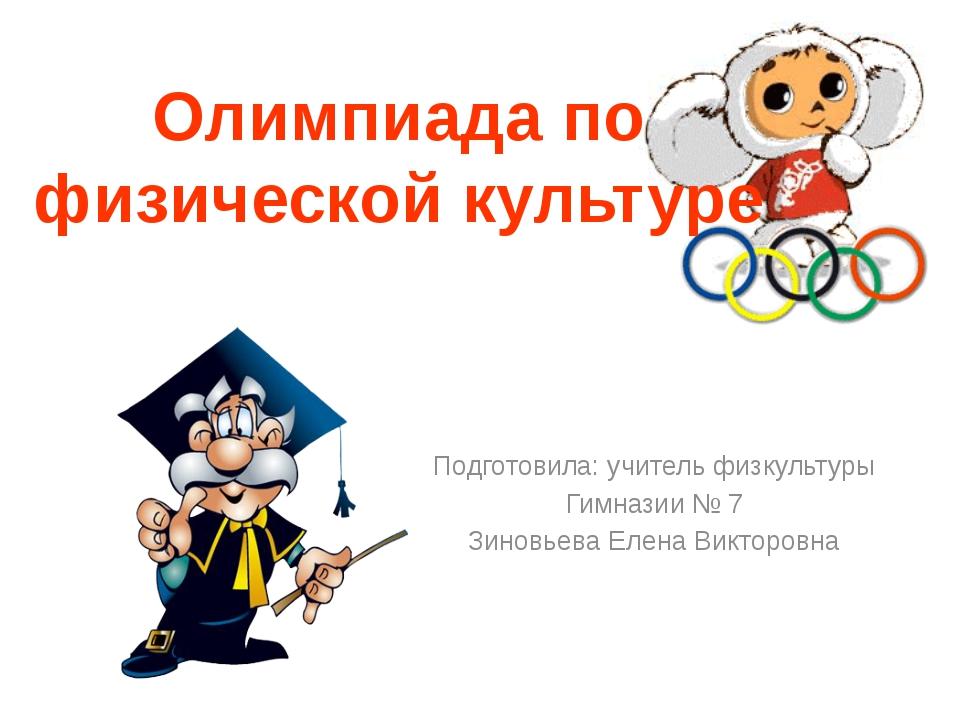 Олимпиада по физической культуре Подготовила: учитель физкультуры Гимназии №...