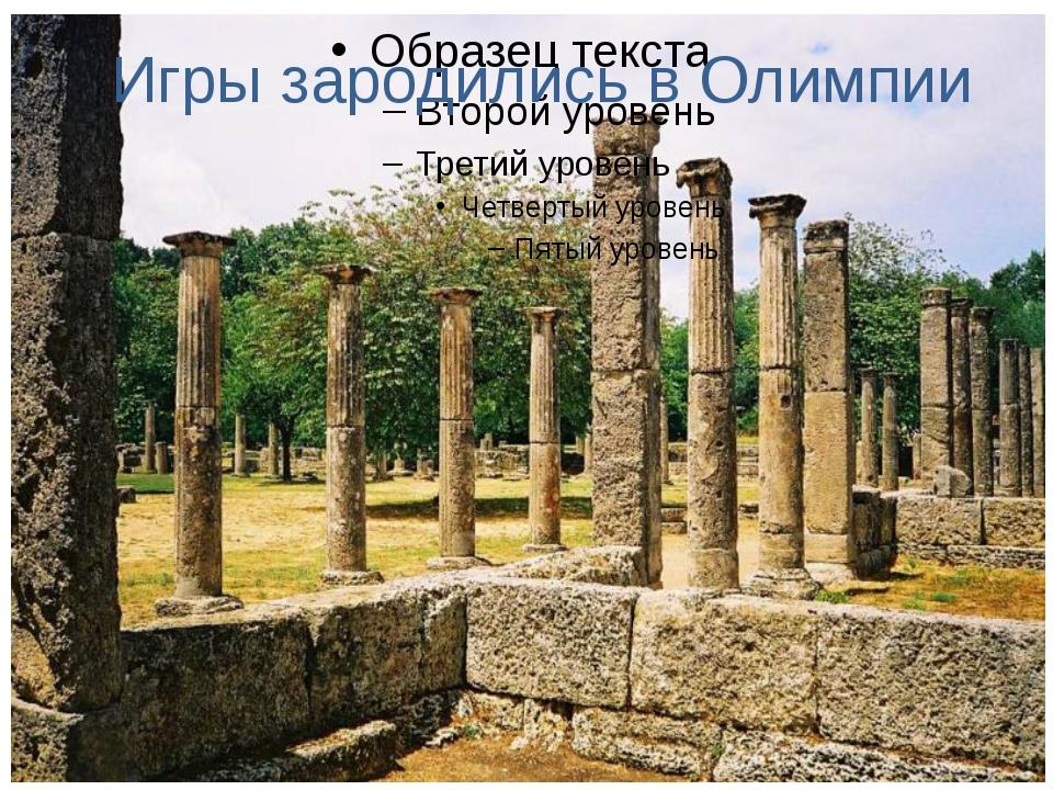 Игры зародились в Олимпии