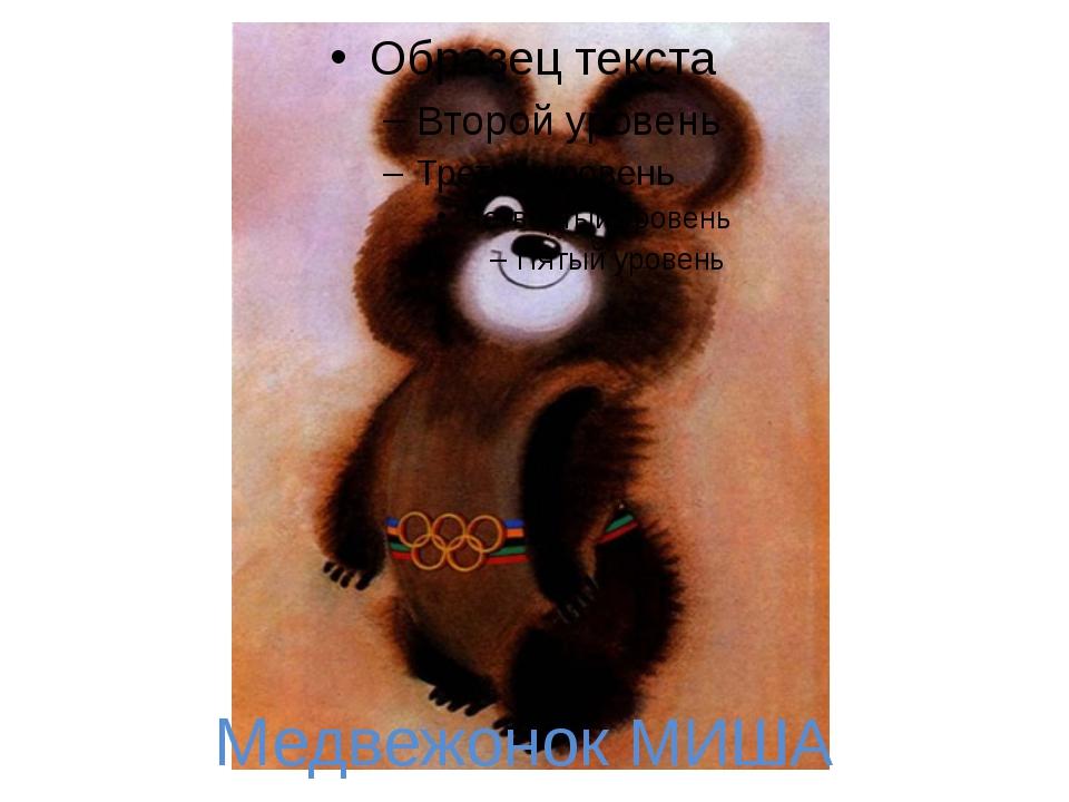 Медвежонок МИША