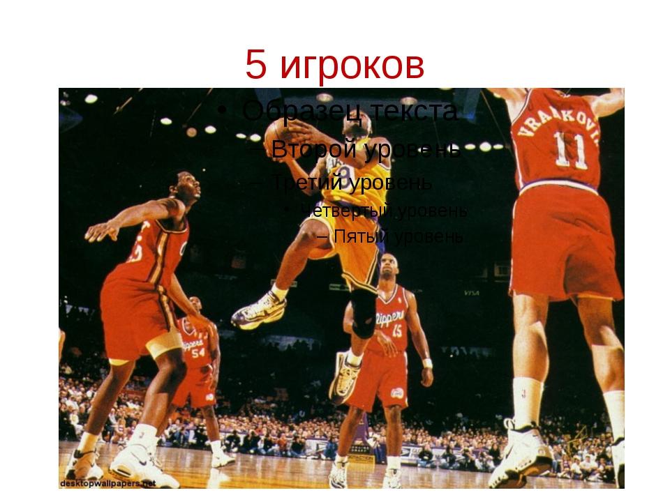 5 игроков