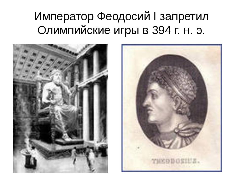 Император Феодосий I запретил Олимпийские игры в 394 г. н. э.