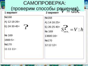 САМОПРОВЕРКА: (проверим способы решения) 1 вариант №168 А) 12·18·26= Б) 24·30