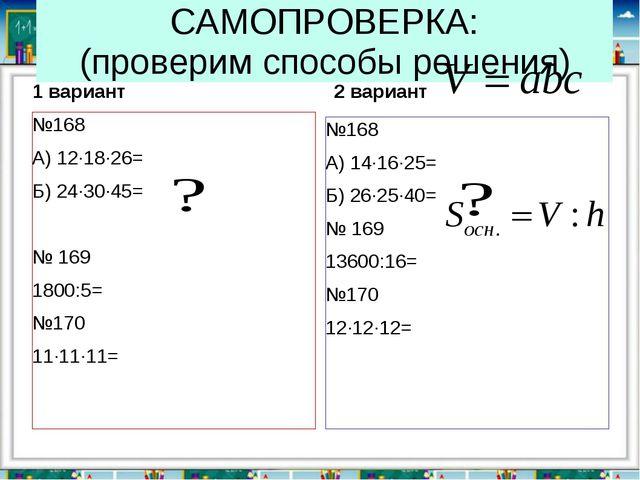 САМОПРОВЕРКА: (проверим способы решения) 1 вариант №168 А) 12·18·26= Б) 24·30...