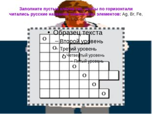 Заполните пустые клетки так, чтобы по горизонтали читались русские названия