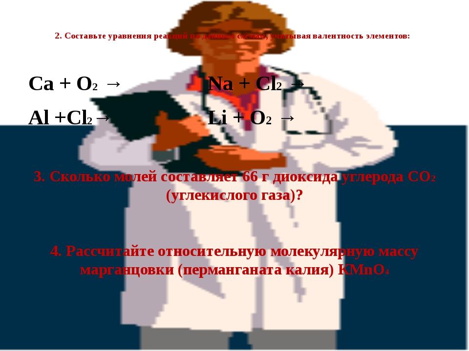 2. Составьте уравнения реакций по данным схемам, учитывая валентность элемен...