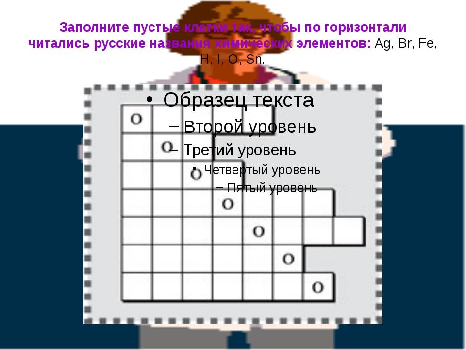 Заполните пустые клетки так, чтобы по горизонтали читались русские названия...