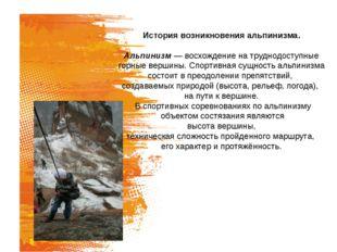 История возникновения альпинизма. Альпинизм—восхождение натруднодоступные