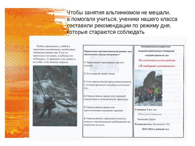 Чтобы занятия альпинизмом не мешали, а помогали учиться, ученики нашего класс...