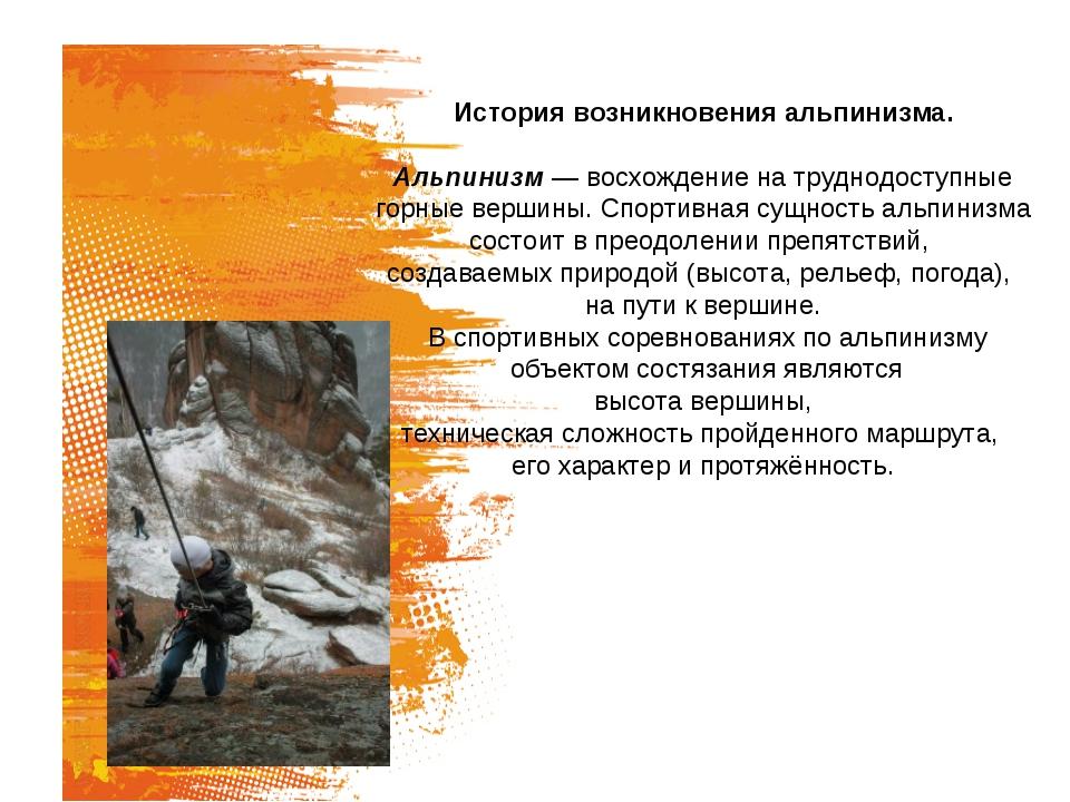 История возникновения альпинизма. Альпинизм—восхождение натруднодоступные...