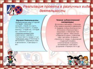 Реализация проекта в различных видах деятельности Игровая деятельность: Дида