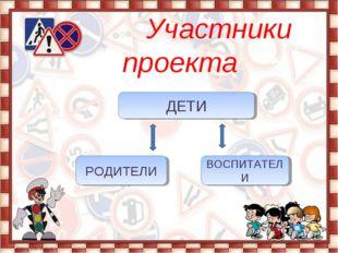 Участники проекта ДЕТИ РОДИТЕЛИ ВОСПИТАТЕЛИ