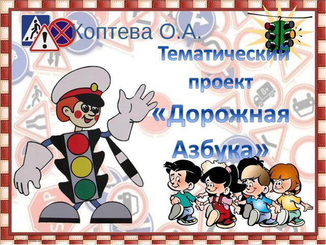 Коптева О.А.