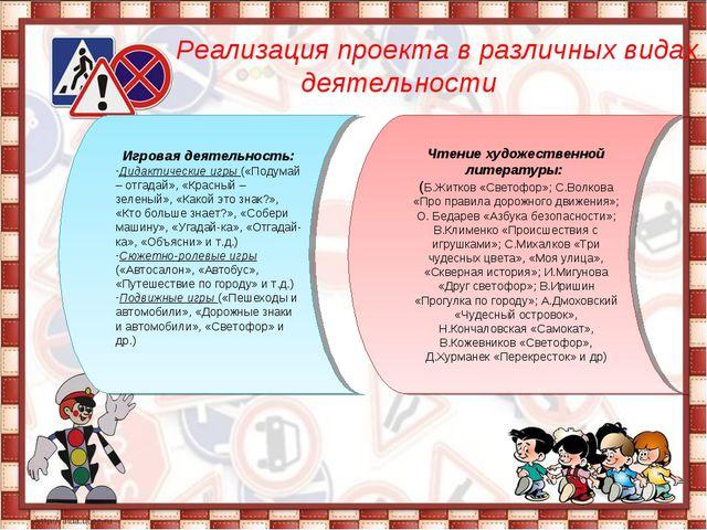 Реализация проекта в различных видах деятельности Игровая деятельность: Дида...