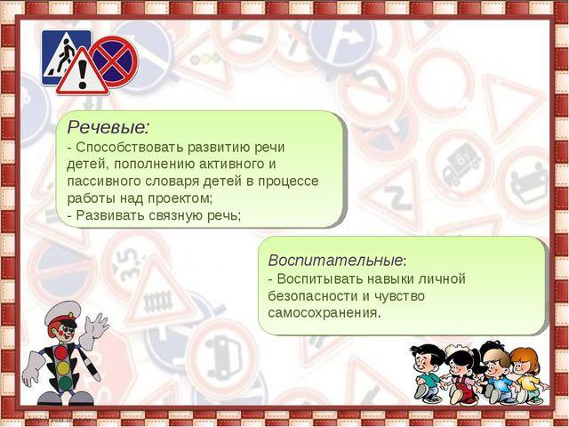 Речевые: - Способствовать развитию речи детей, пополнению активного и пассив...