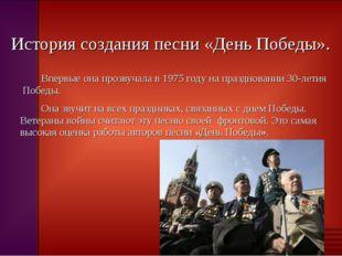 История создания песни «День Победы». Впервые она прозвучала в 1975 году на п