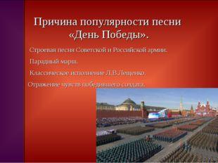 Причина популярности песни «День Победы». Строевая песня Советской и Российск