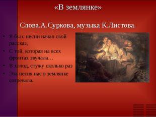 «В землянке» Слова.А.Суркова, музыка К.Листова. Я бы с песни начал свой расск