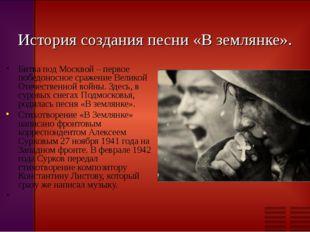 История создания песни «В землянке». Битва под Москвой – первое победоносное