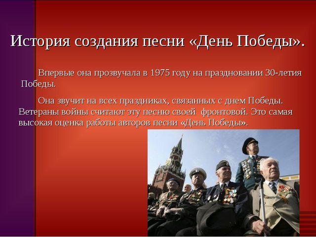 История создания песни «День Победы». Впервые она прозвучала в 1975 году на п...