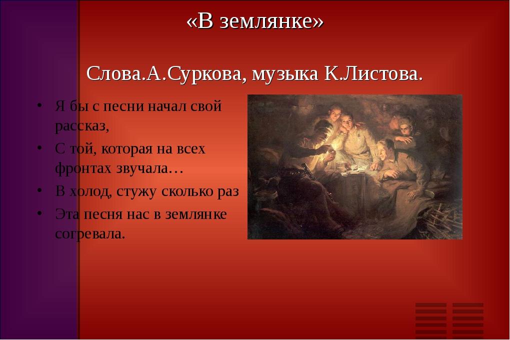 «В землянке» Слова.А.Суркова, музыка К.Листова. Я бы с песни начал свой расск...
