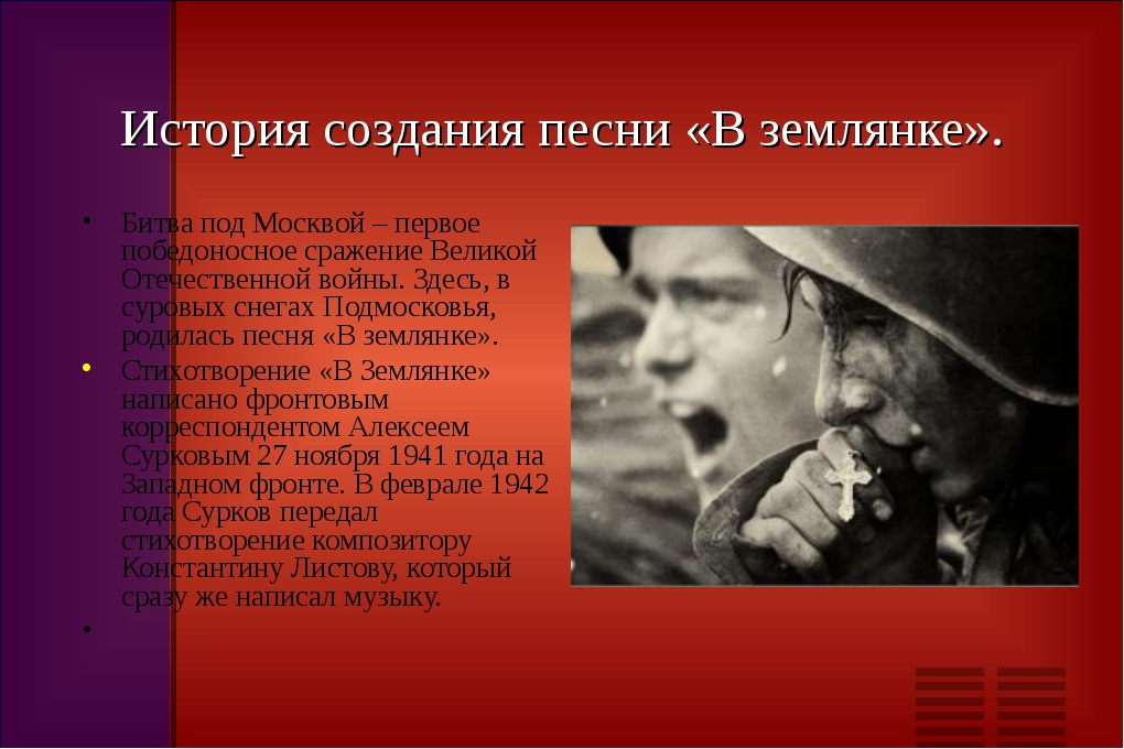 История создания песни «В землянке». Битва под Москвой – первое победоносное...