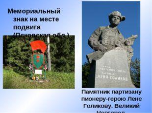 Памятник партизану пионеру-герою Лене Голикову. Великий Новгород. Мемориальны